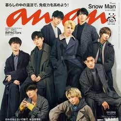 モデルプレス - Snow Man「anan」4度目表紙 コート&ニットスタイルで個性放つ