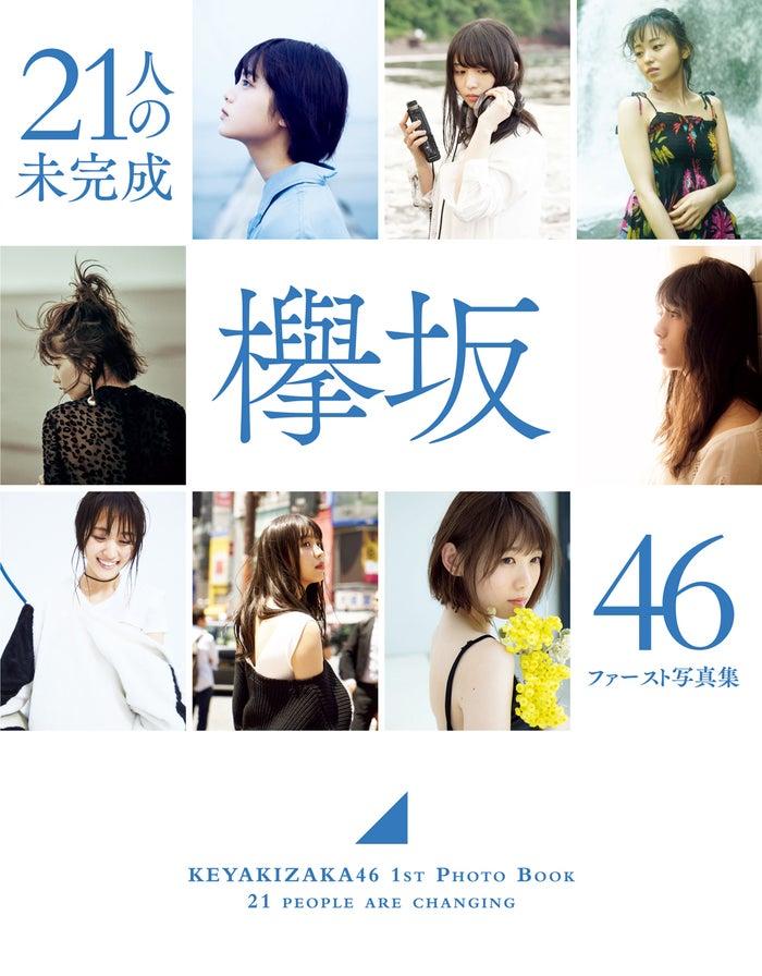 欅坂46写真集『21人の未完成』Loppi・HMV限定版表紙(画像提供:集英社)<br>