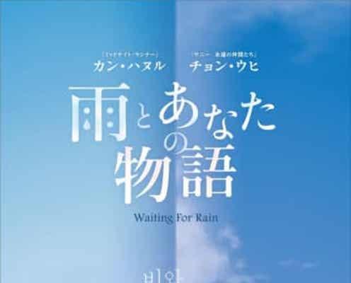 カン・ハヌル×チョン・ウヒ『雨とあなたの物語』12.17に日本公開へ
