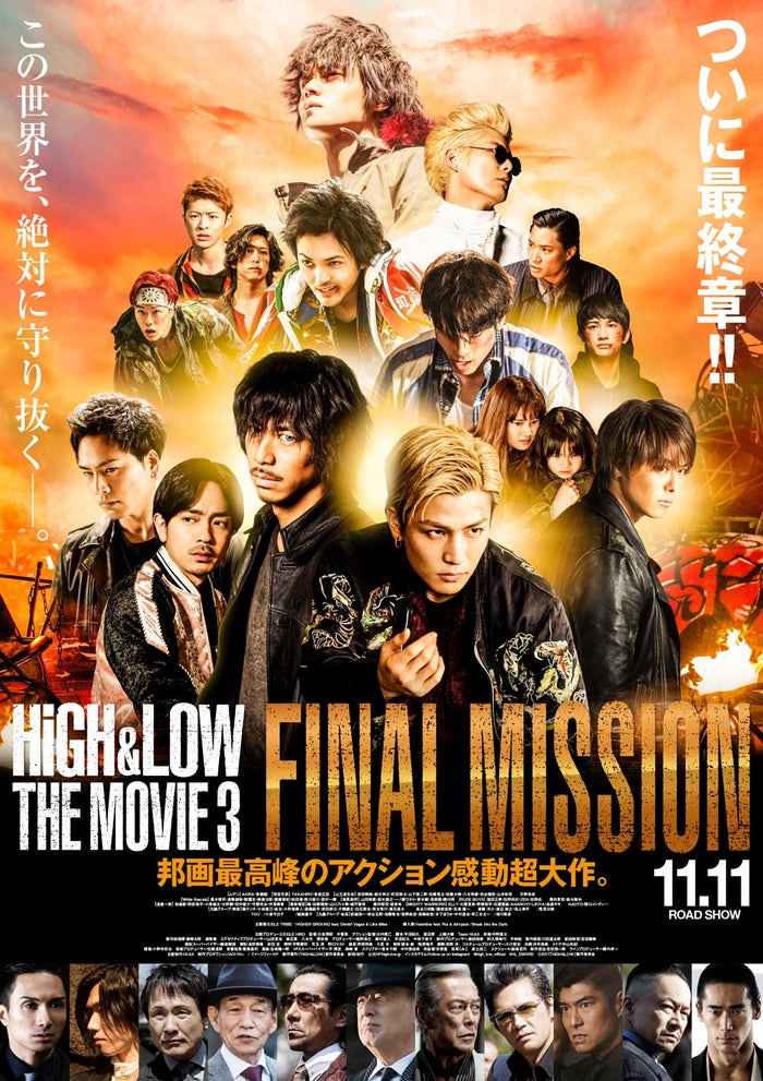『HiGH&LOW THE MOVIE 3 / FINAL MISSION』(C)2017「HiGH&LOW」製作委員会