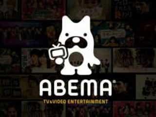 「ABEMA」が番組出演者向けに、誹謗中傷等インターネット上の被害に関する相談窓口を設置