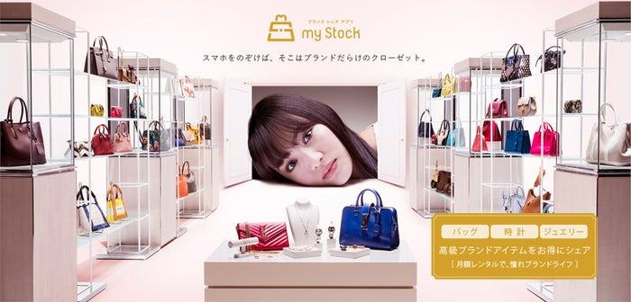バッグなどの小物レンタルができる「My Stock」(画像提供:おお蔵)