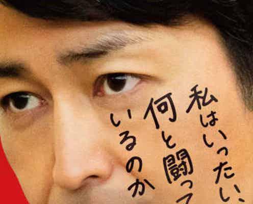 安田顕主演映画『私はいったい、何と闘っているのか』小池栄子、金子大地らキャストも登場の特報映像解禁!