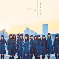 欅坂46 4thシングル『不協和音』(2017年4月5日発売)<Type-D>(画像提供:ソニー・ミュージックレーベルズ)
