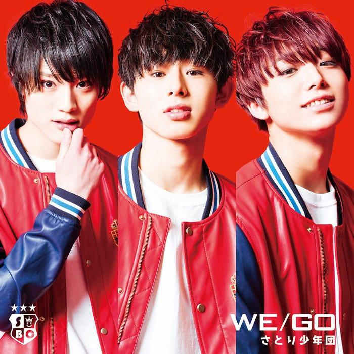 さとり少年団2ndシングル「WE/GO」TYPE-A/2018年5月9日発売(写真提供:SDR)