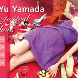 "「SOSEXY 山田優 ""How to steal Shoes"" by Shingo Wakagi」デジタル版(C)LPEI"