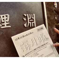 ドラマ『海月姫』のクランクインを報告/芳根京子オフィシャルブログ(Ameba)より