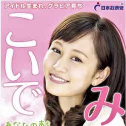 """モデルプレス - 前田敦子、""""選挙ポスター""""が話題「さすが1位」「輝きが違う」<民衆の敵>"""