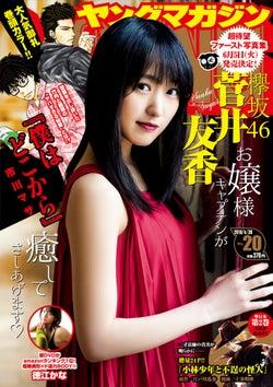 「週刊ヤングマガジン」20号 表紙:菅井友香(C)LUCKMAN/ヤングマガジン