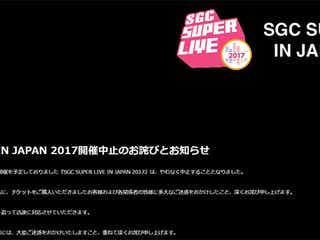 「SGC」開催間近に中止発表 AKB48入山杏奈も謝罪