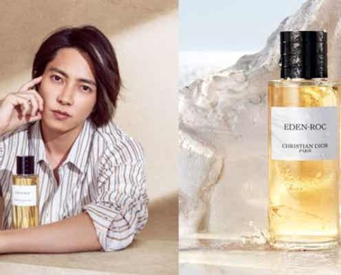 山下智久がアンバサダーに。地中海をイメージした「ディオール」の新作香水「エデン ロック」に注目!