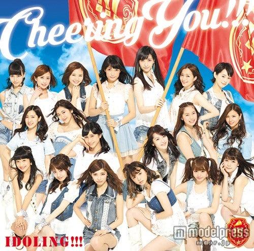 アイドリング!!!「Cheering You!!!」(7月15日発売)通常盤