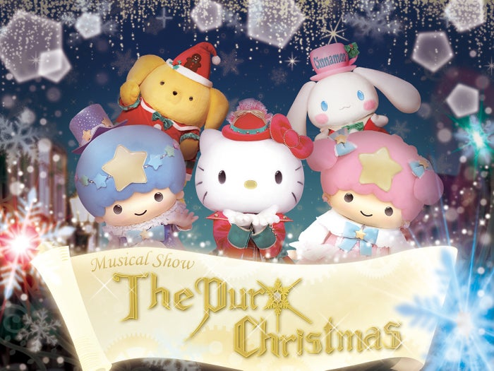 Musical Show 「The Puro Christmas」メインビジュアル(C)2018 SANRIO CO., LTD.