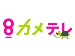 """KAT-TUN亀梨和也、カンテレジャックし""""カメテレ""""に<FINAL CUT>"""