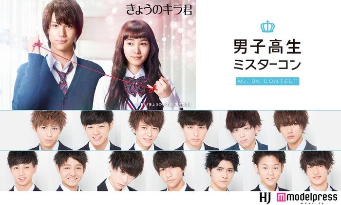 映画「きょうのキラ君」と「男子高生ミスターコン2016」がコラボ