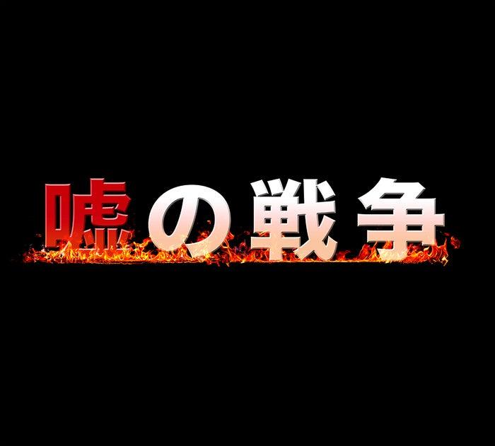 草なぎ剛主演 新ドラマ「嘘の戦争」2017年1月スタート(画像提供:関西テレビ)
