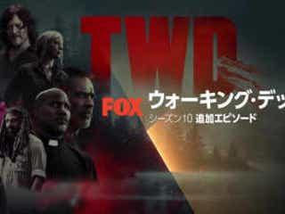全世界待望!『ウォーキング・デッド』シーズン10追加エピソード日本最速放送決定