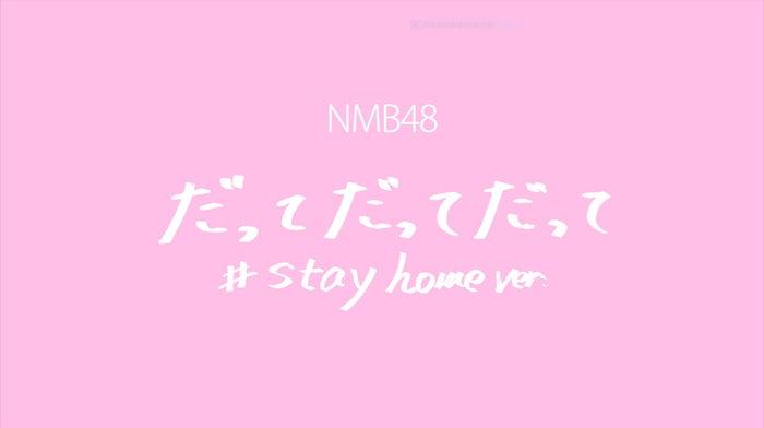 NMB48「だってだってだって #stay home ver.」(C)NMB48