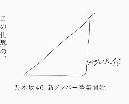 乃木坂46、約3年ぶり新メンバーオーディション開催決定