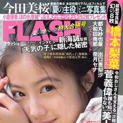 「FLASH」8月6日発売号表紙 (C)光文社/週刊FLASH