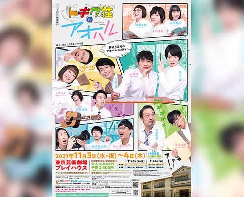 植田圭輔&石田明がコンビ漫画家に、伝説のアパート「トキワ荘」を舞台に再タッグ