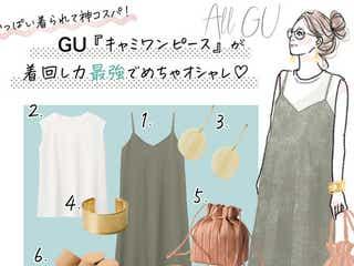 【GU新作】くすみグリーンが可愛い!主役級「キャミワンピース」で夏のフェミニンカジュアルコーデ