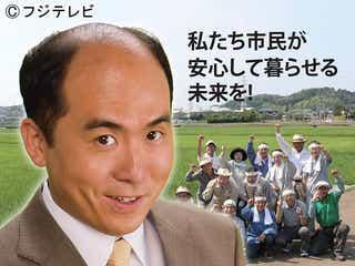 トレエン斎藤さん、月9で連ドラ初レギュラー 主演・篠原涼子のライバル役に<民衆の敵~世の中、おかしくないですか!?~>