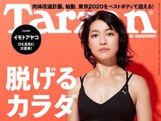 """イモトアヤコ、半年で""""脱げるカラダ""""に変貌 美腹筋あらわ"""