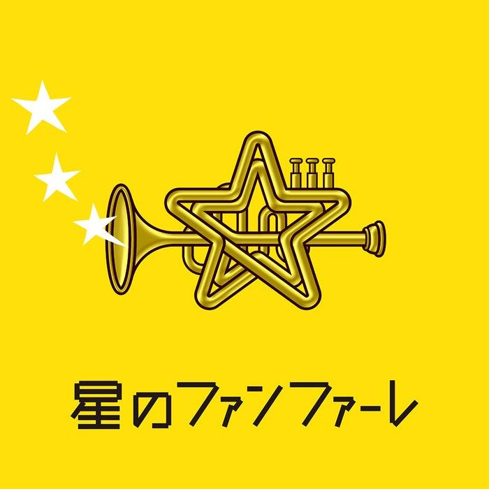 新しい地図 join ミュージック「星のファンファーレ」(5月27日配信リリース)