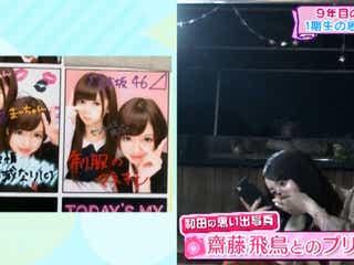 乃木坂46、酔うとキス魔になるメンバーは?同期会で貴重プリクラも公開<乃木坂46時間TV>