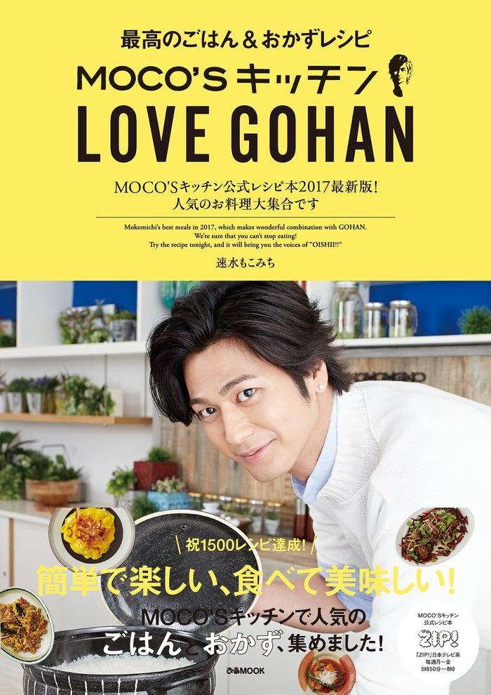 速水もこみち「MOCO'S キッチン LOVE GOHAN」(2017年3月31日発売、ぴあ)/画像提供:ぴあ