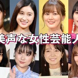 美声な女性芸能人特集【読者アンケート結果/アプリ限定】