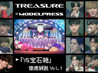 TREASUREはこうして結成された 日本からダークホースも!「YG宝石箱」総復習Vol.1<TREASURE×モデルプレス>