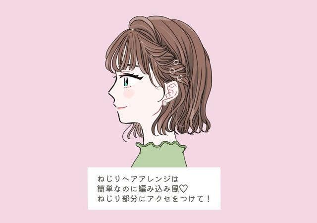 ボブ ミディアム ヘア アレンジ 簡単 画像 イラスト ねじりヘア 編み込み風