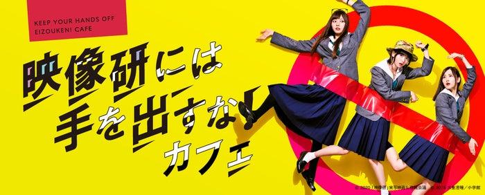 映画『映像研には手を出すな!』(C)2020 「映像研」実写映画化作戦会議 (C)2016 大童澄瞳/小学館