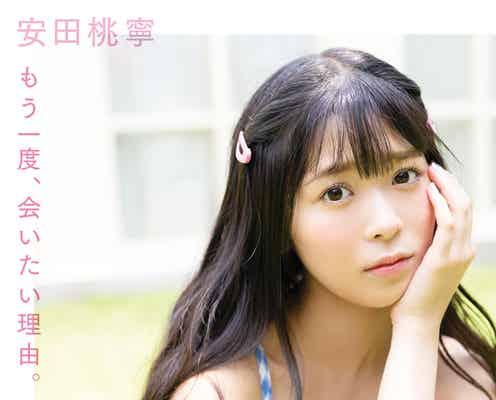 NMB48安田桃寧1st写真集、タイトル&表紙解禁<もう一度、会いたい理由。>