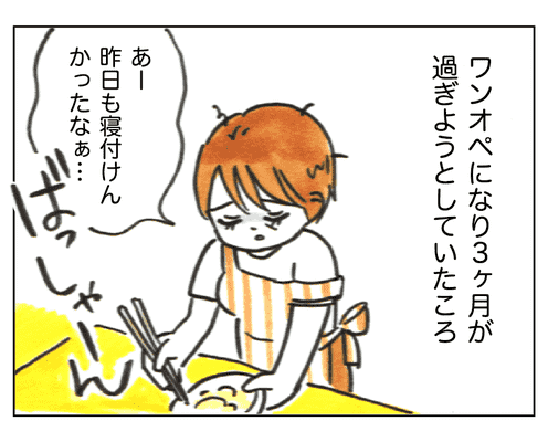 <怒りの行き先はどこ?>イライラが収まらない!【沖縄でワンオペ第75話】 #4コマ母道場