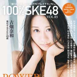 『100%SKE48』vol.03表紙(画像提供:白夜書房)