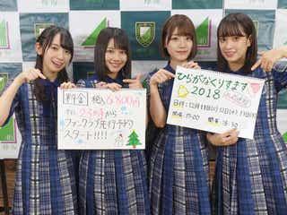 けやき坂46、武道館3DAYSライブ開催決定