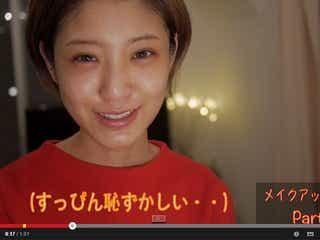 「JELLY」モデルizu、すっぴん動画を初公開