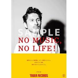 平井堅、タワレコ「NO MUSIC, NO LIFE.」に 初登場!ポスタービジュアルも公開