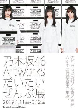 乃木坂46、衣装など約9万点集結 未公開アートワークも