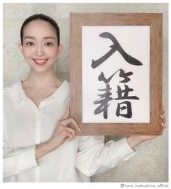 松島花、令和初日に入籍発表<コメント全文>