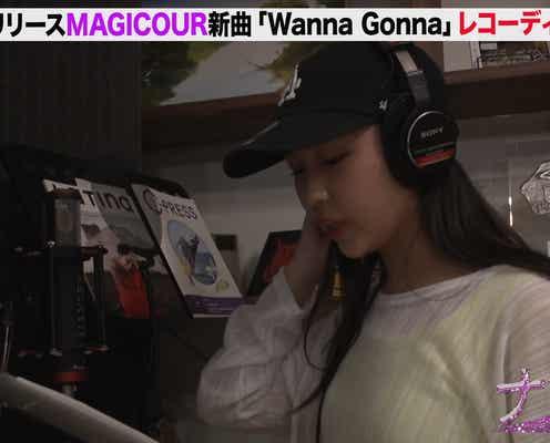 「Popteen」発MAGICOUR、新曲「Wanna Gonna」レコーディングに密着