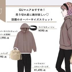 【GU】大人の着痩せコーデは「ゆるスウェット×黒スキニー」が最強でした!