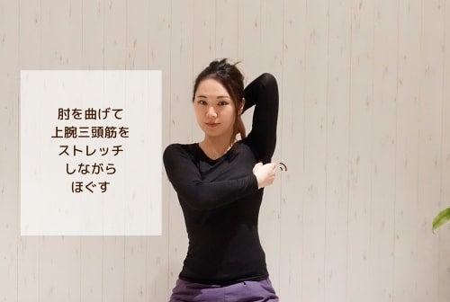 肘を曲げて上腕三頭筋をストレッチしながらほぐす