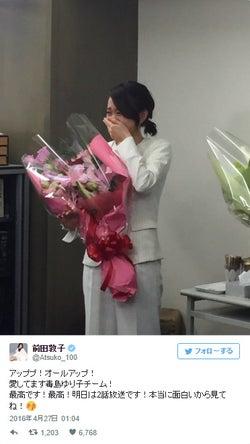 前田敦子、感極まる「愛してます」/Twitterより
