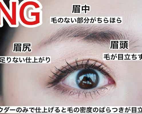 NG眉メイクの原因はずばりコレ!NGポイントから学ぶ「垢抜け美眉の描き方」