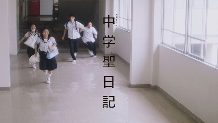 『中学聖日記』スピンオフムービー「聖ちゃんと会う前の僕たち」(C)TBS