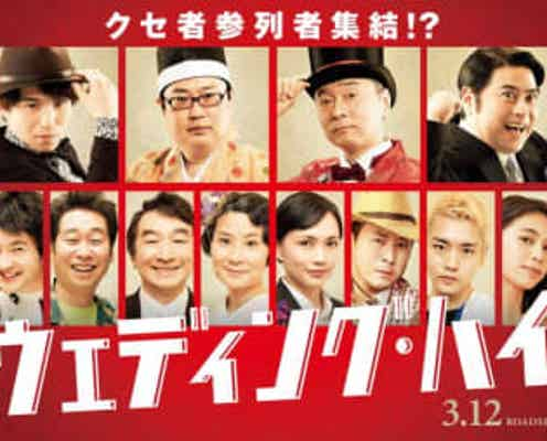 篠原涼子主演『ウェディング・ハイ』12名の新キャスト発表!クセ者揃いのキャラ映像も